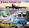 Авиа- и ж/д билеты в Усть-Белой